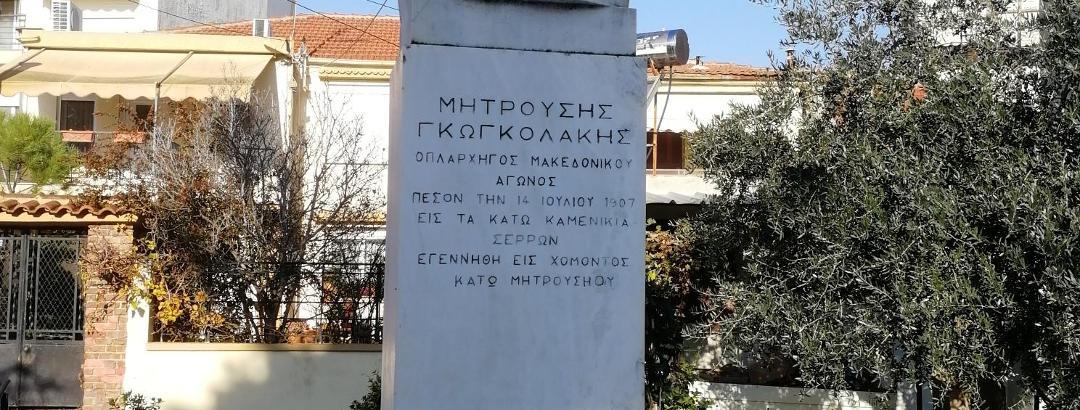 K Mitrousis