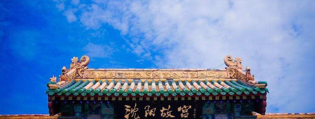 辽宁 沈阳 故宫